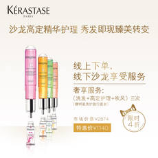 Kass Salon Gaoding Repair Essence Care Three Packages Gifts Care Experience Pack