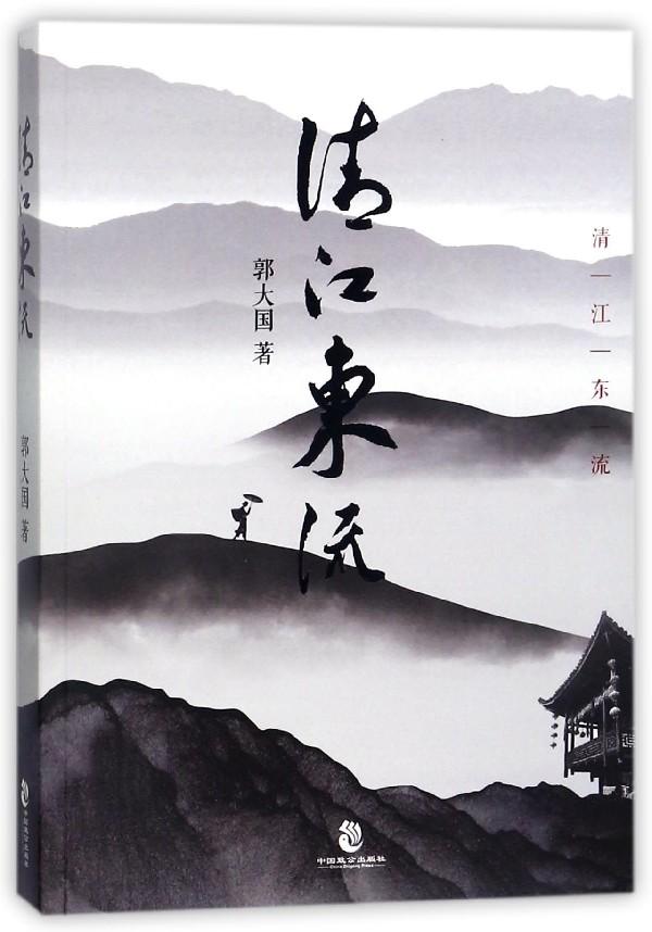 推荐最新东流艺术 东流影院艺术片47页信息资料_实惠