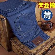 Spring jeans male loose straight large size summer ultra-thin section business casual Tencel dark blue men's pants