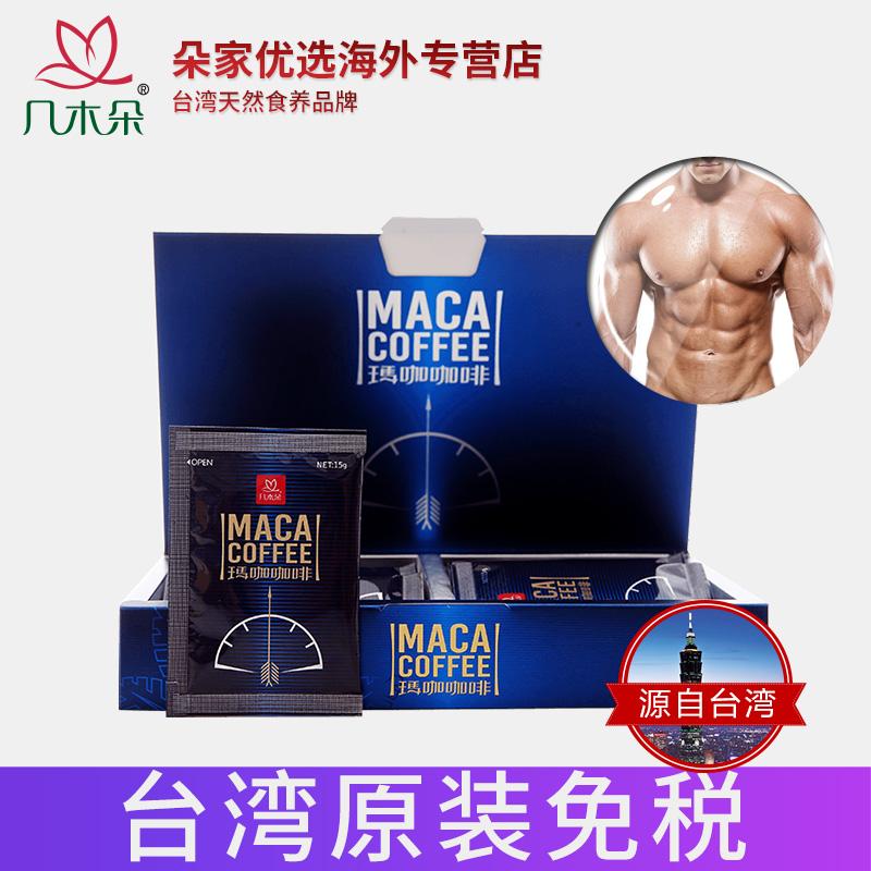 台湾几木朵 玛咖咖啡15g*12包 黑玛卡非精片胶囊 补肾抗疲劳