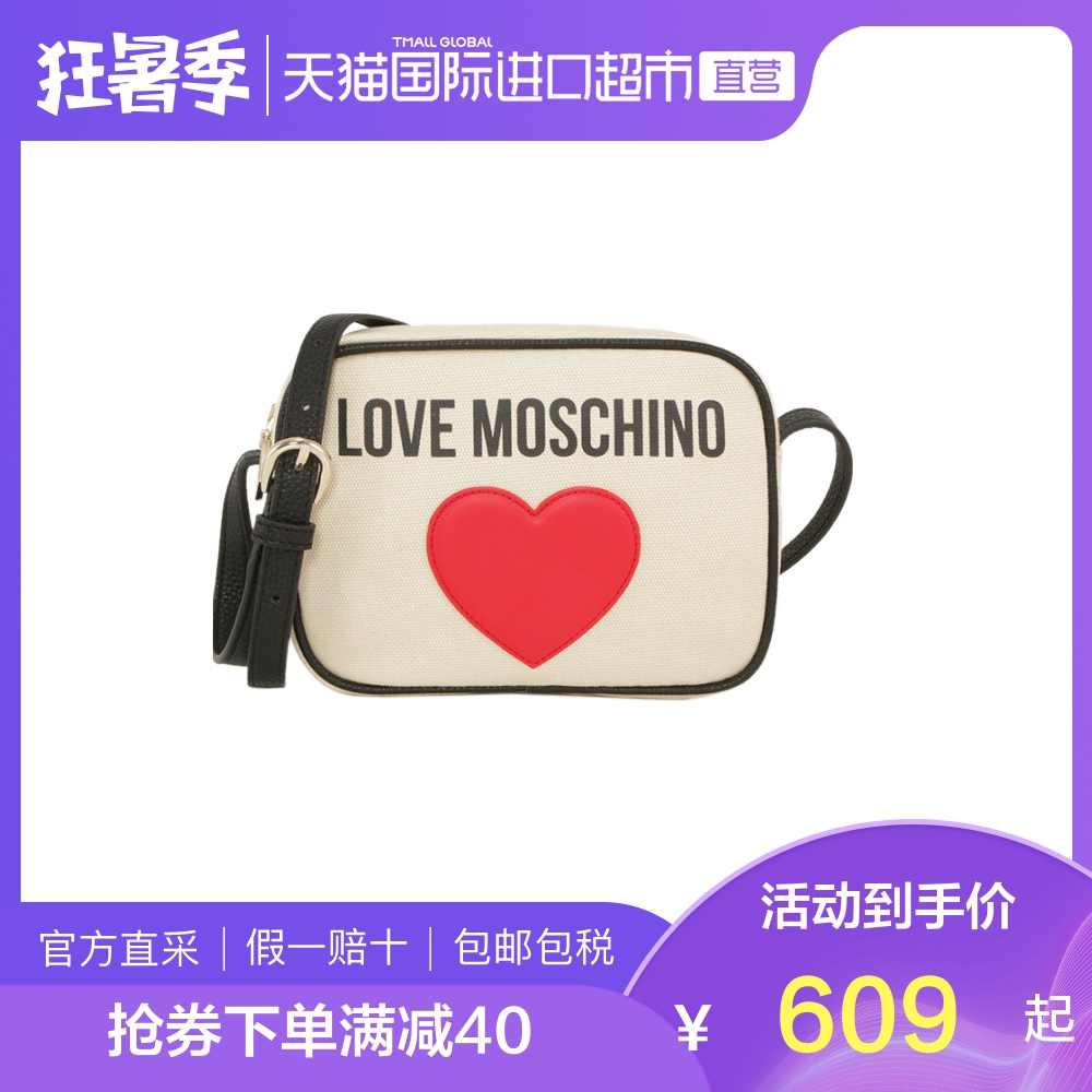 【直营】LOVE MOSCHINO爱莫斯奇诺棉质小号单肩斜挎包女包包