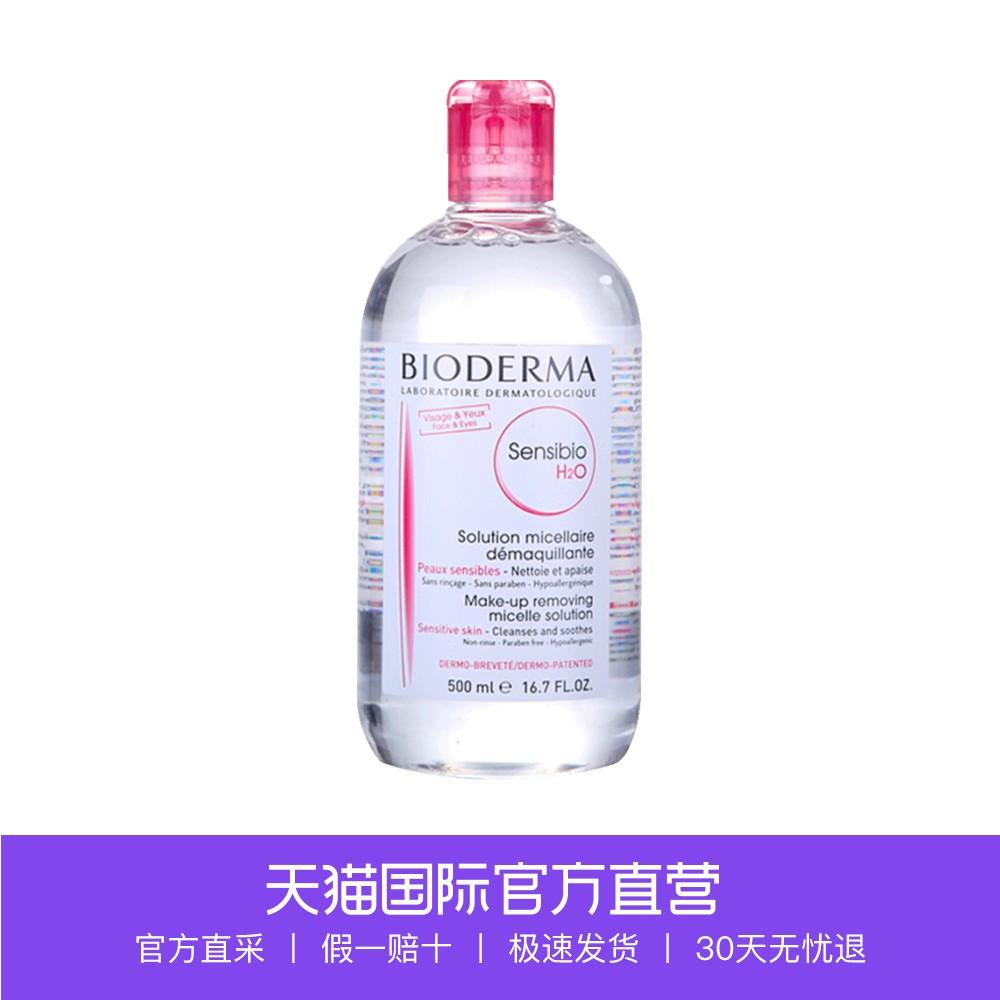 【直营】Bioderma/贝德玛卸妆水粉水蓝水舒妍多效洁肤液500ml