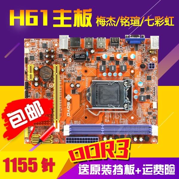 梅杰铭瑄七彩虹等/H61主板/1155针主板DDR3支持22/32nm g530G1620