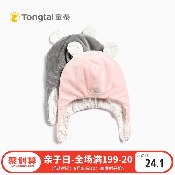 Tong Tai autumn and winter new baby warm hooded hat 2-3 years old children velvet hat cartoon earmuffs cold hat