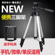 Mobile phone self-timer tripod video video portable live support micro SLR digital camera shooting tripod