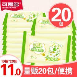 可爱多新生儿婴儿童小包随身装宝宝手口专用便携式迷你湿纸巾20包