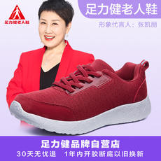 Adhesive safety old man shoes authentic female Zhang Kaili non-slip soft bottom lightweight casual lazy middle-aged mother shoes
