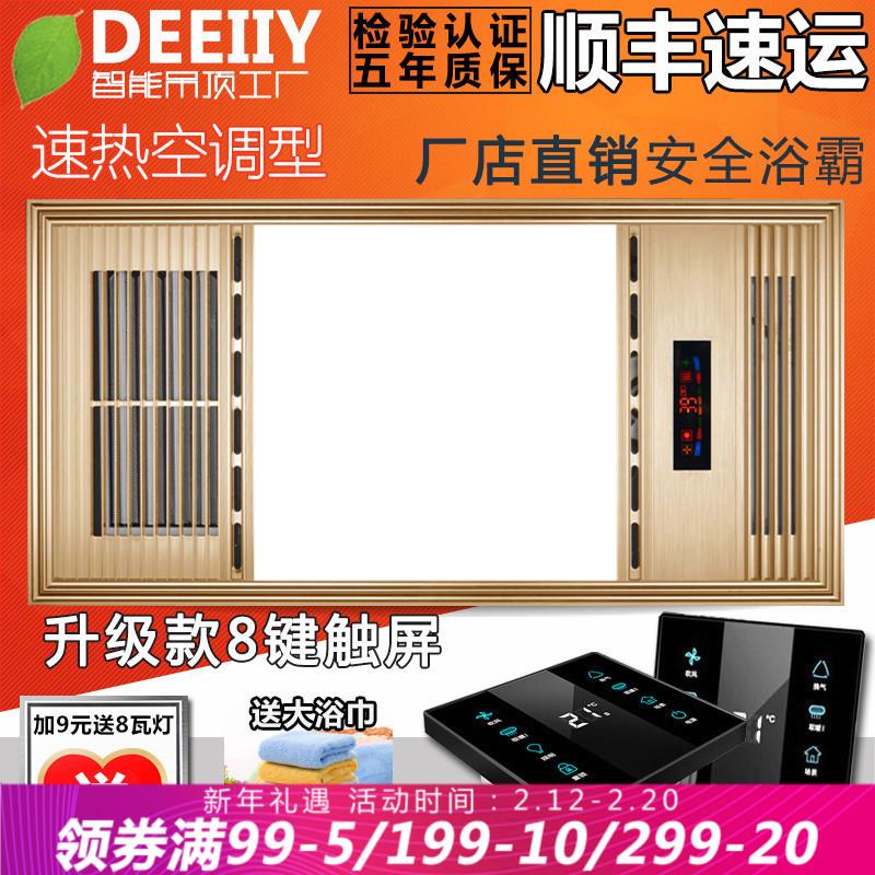 浴霸集成吊顶三合一 卫生间多功能浴室暖风机led灯风暖嵌入式取暖