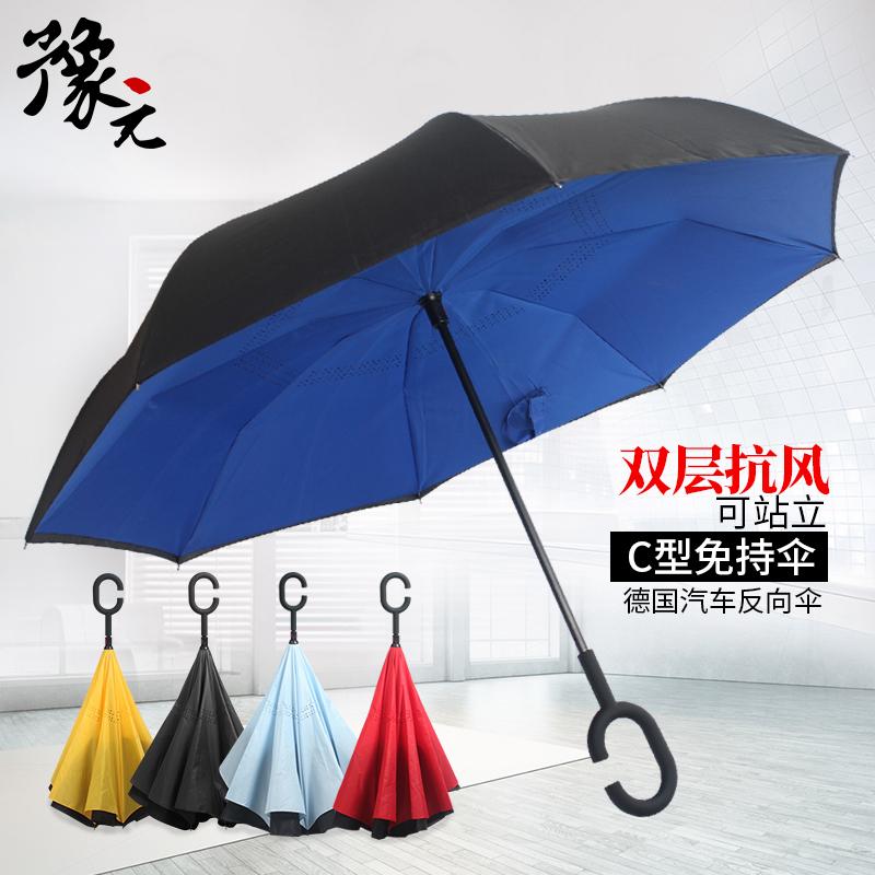 反向伞双层免持式加大雨伞男双人晴雨两用遮阳防晒车用广告长柄伞