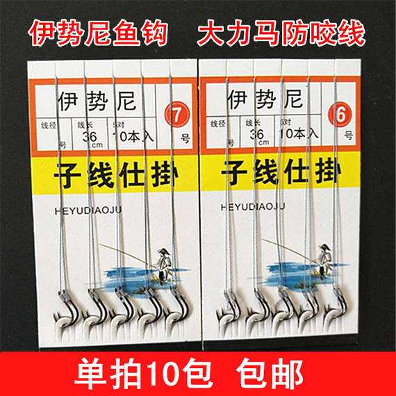 Iseuni fish hook tied good finished strand double hook strong horse line anti-bending hook anti-bite line official hanging