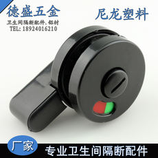 Sanitary partition hardware locks Public toilet black plastic folding door locks Nylon has no one indicator lock