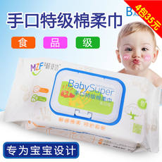 Hong Kong Mianzifang hand-grade premium cotton towel 80 tablets plant xylitol baby wipes 4 packs order 35 yuan