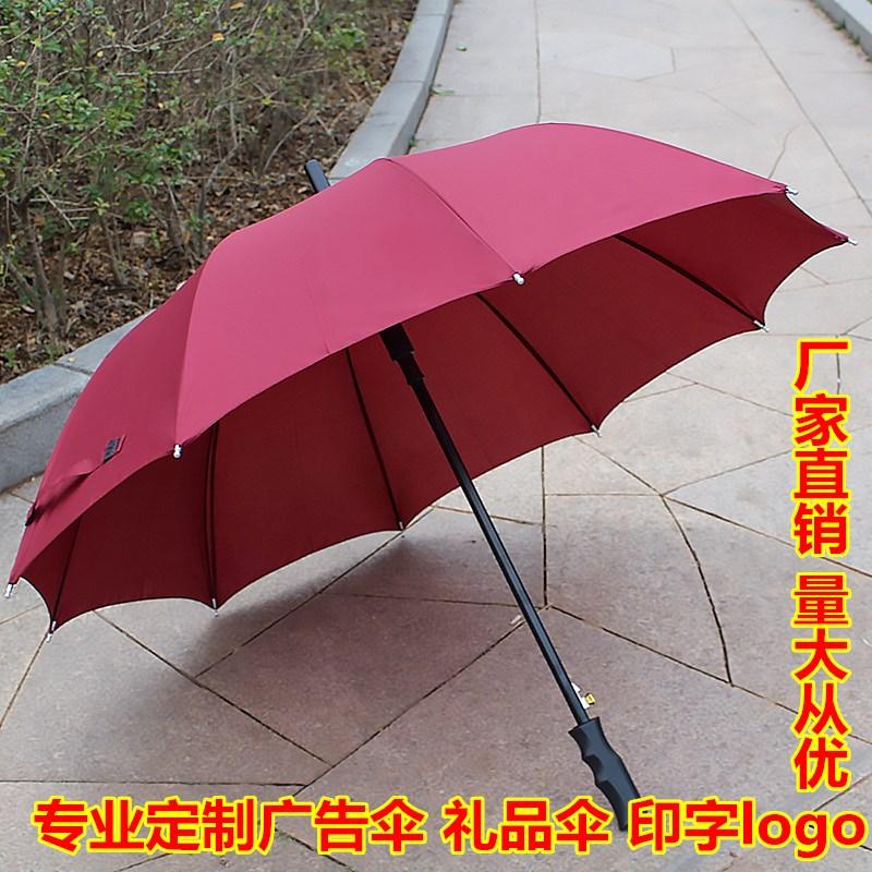 10骨直杆雨伞大号长柄加固自动遮阳商务伞定制广告礼品伞印字logo