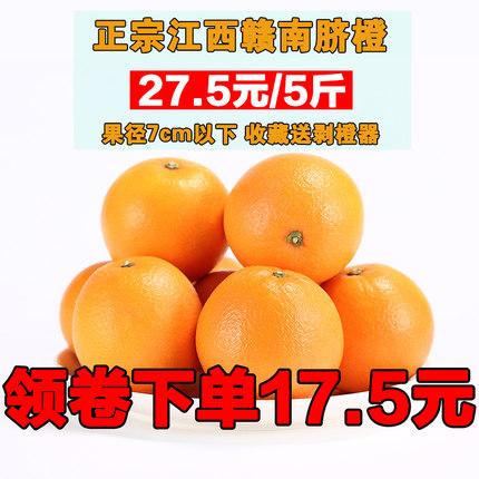 江西正宗赣南脐橙5斤装新鲜水果赣州特产寻乌mini橙子现摘手剥橙