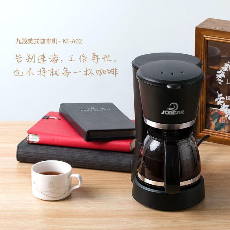 九殿KF-A02煮咖啡机家用全自动小型迷你型美式滴漏式咖啡机煮茶壶