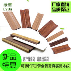 Quick wall panel trim strip accessories top corner line retaining wall strip edge strip ecological wood decoration material edge strip
