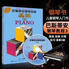 正版包邮 巴斯蒂安钢琴教程(三)(套装全5册)(附DVD一张)原版引进 钢琴入门 儿童初步钢琴教程 钢琴基础教程 初学儿童第3套