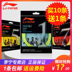 Authentic Li Ning badminton line 1 line 5 line 7 line resistance high rebound professional offensive racket line network cable