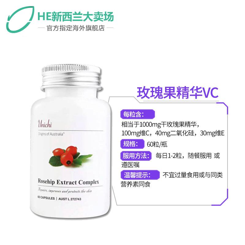 澳洲进口Unichi玫瑰果美白丸精华+unichi丹拿黑葡萄籽60粒抗衰老