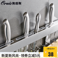 Simple punch-free knife holder kitchen 304 stainless steel knife holder household wall-mounted supplies simple hook kitchen knife rack