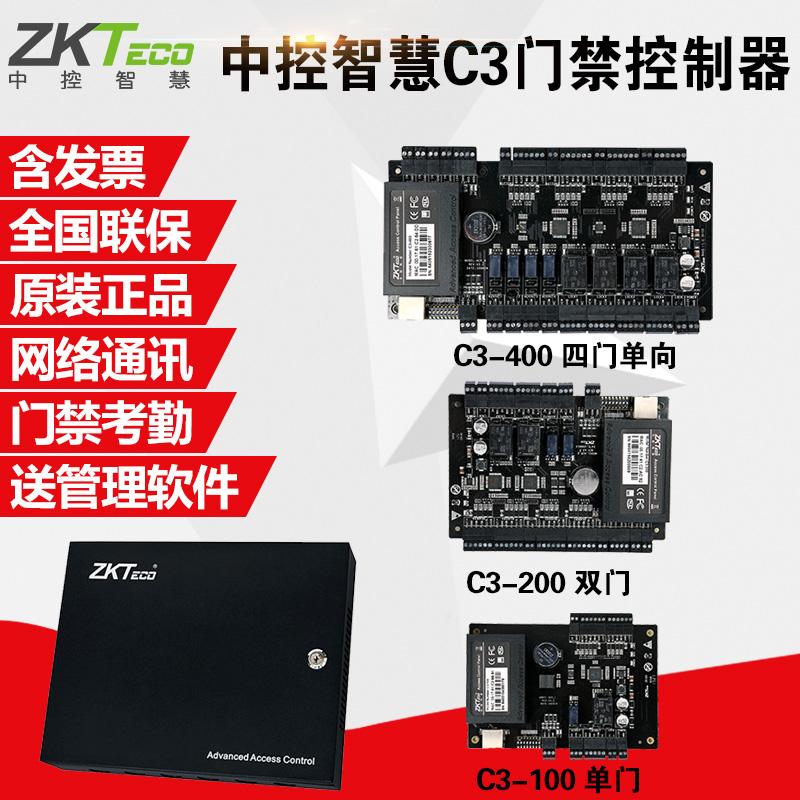 ZKTECO中控智慧门禁控制器主板电源四C3-400双门C3-200单门C3-100