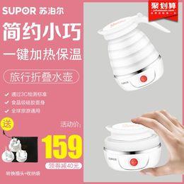 苏泊尔旅行电热水壶迷你压缩小型便携式可折叠旅游硅胶烧水壶日本