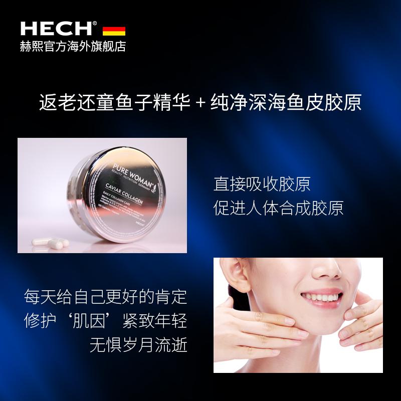 【李小冉同款】HECH鱼子酱胶原蛋白肽粉胶囊 抗糖化丸美颜修复