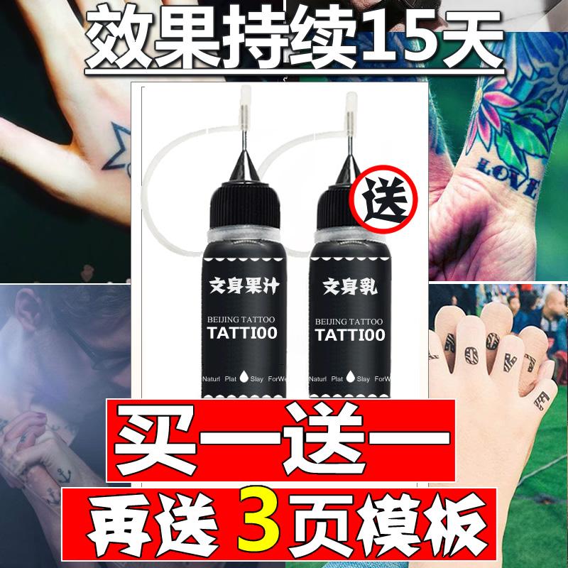 两周持久果汁纹身膏+纹身模板 海娜防水纹身贴男即墨仿真蓝轻纹身