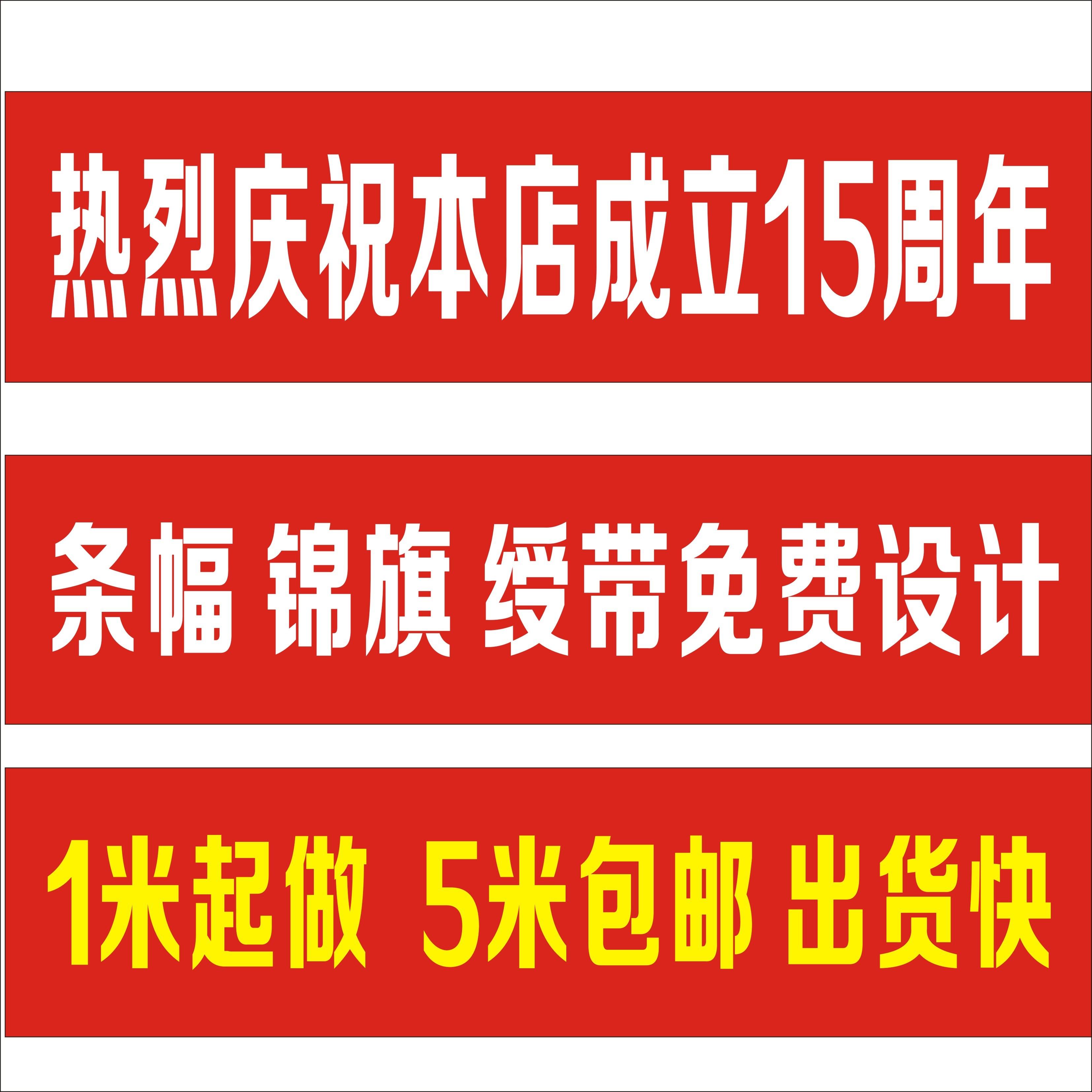 标语v标语条幅灯芯横幅手拉红色布标彩色开业店庆竖幅议广告贷款玻璃纤维海报绳图片