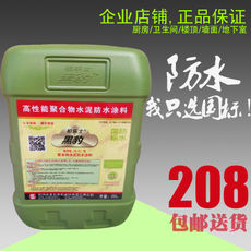 柏乐士黑豹Waterproof GB waterproof and moisture-proof concentrated bathroom kitchen roof exterior wall basement waterproof