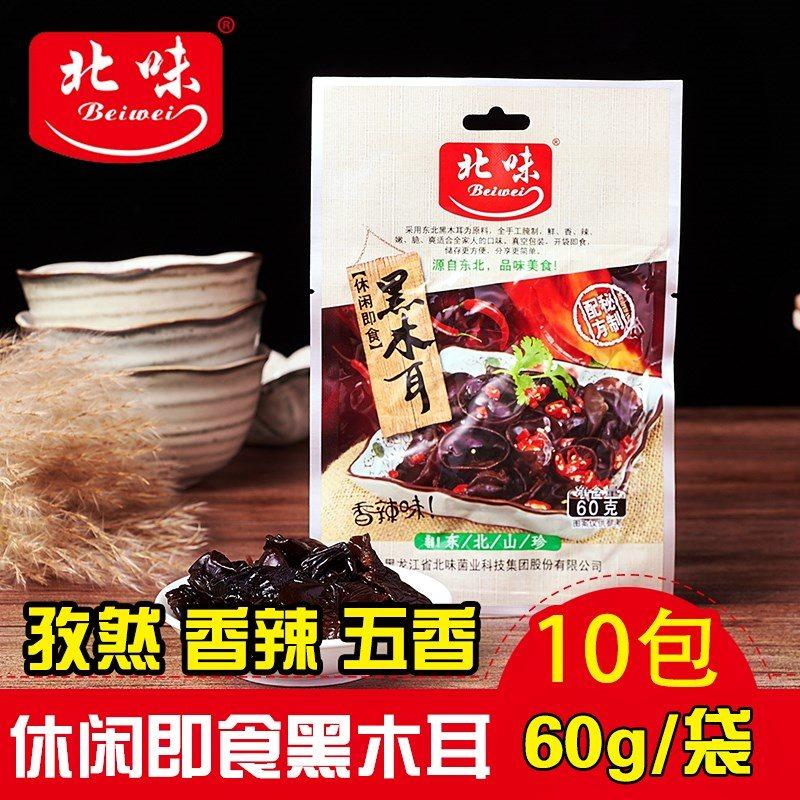 包邮北味凉拌下饭菜即食黑木耳麻辣香辣味休闲小吃零食60g×10袋