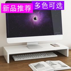 电脑增高架桌面收纳置物架显示器垫高组合办公室电脑底座增高架子