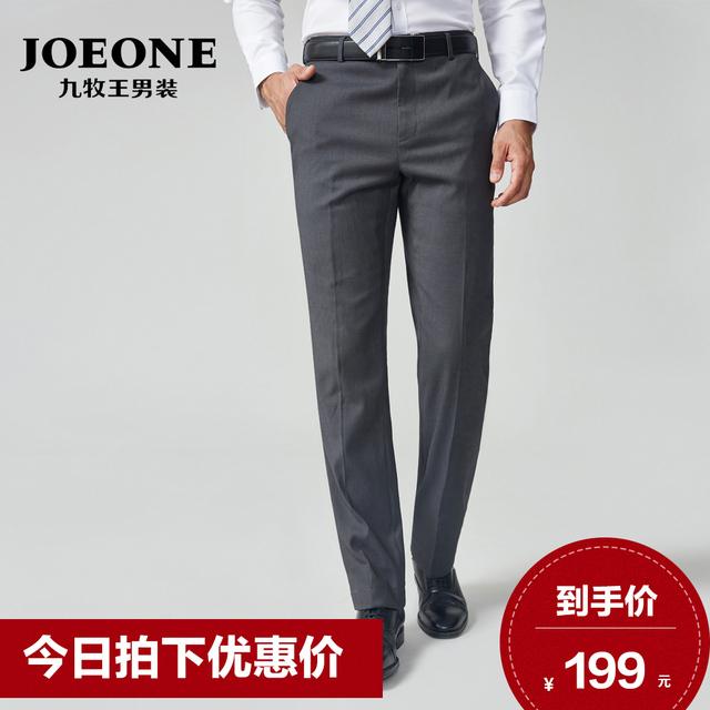 九牧王西裤男秋季中年男裤 青年男装旗舰版商务休闲直筒西裤
