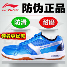 Genuine Li Ning table tennis shoes men's shoes Li Ning table tennis shoes women's shoes men's shoes sports shoes wear non-slip table tennis shoes