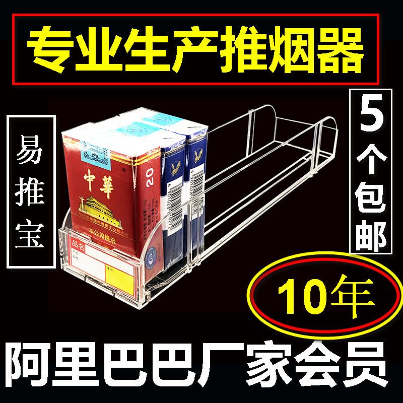 8号双边 香菸自动烟架推进器推烟器 便利店烟草展示柜卷烟助推器