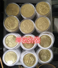 Gold coins collection big clear gold coins Yuan Datou silver dollar gold coins variety random invoice price