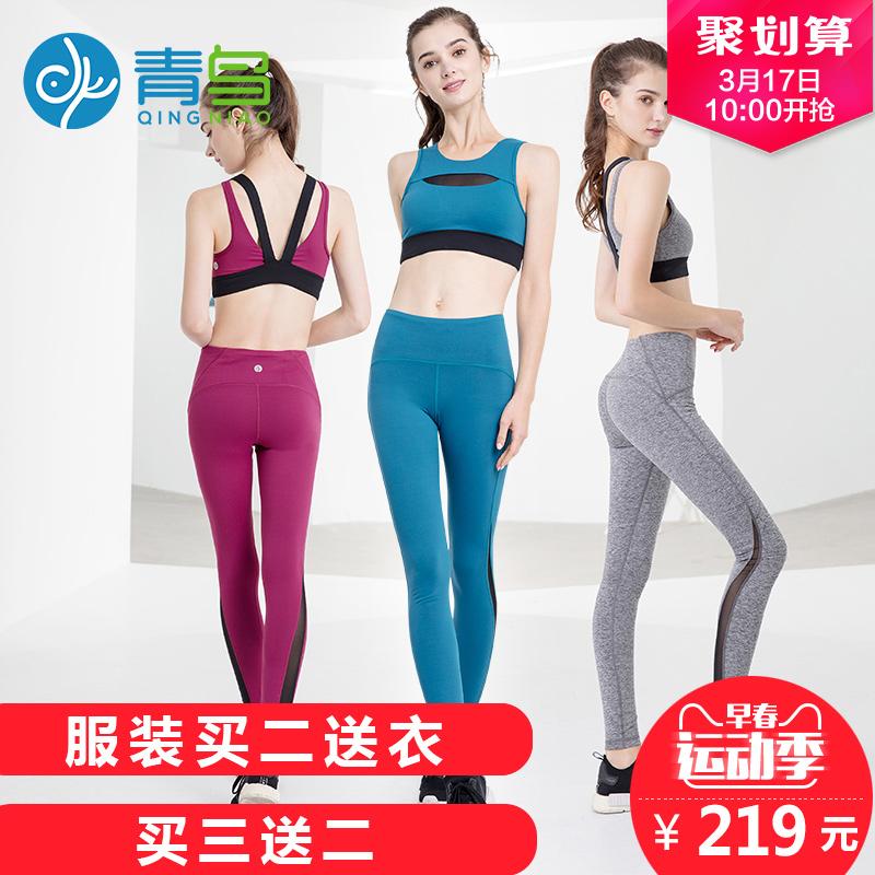 青鸟2018新款瑜伽服速干衣修身两件套女专业健身房跑步运动套装