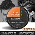 维特丝发蜡男士定型持久清香发泥自然蓬松头发造型发胶喷雾无味女