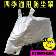 Motorcycle car cover dust cover electric car sets mountain bike cover cloth scooters sunscreen rain cloth clothing