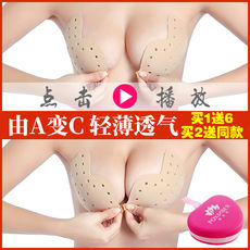 Big breasted dress ultra-thin chest invisible bra wedding strapless underwear gathered Nubra swimming silicone nipple