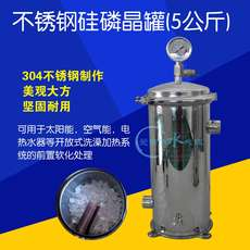 Industrial grade 304 stainless steel silicon phosphate crystal tank Descaler Pre-filter Boiler scale inhibition dosing tank
