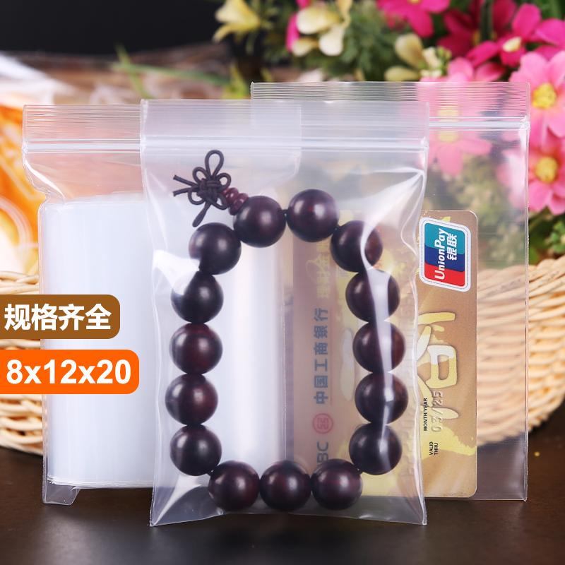 4号8*12*20丝透明自封袋手镯塑封袋加厚小号食品袋包装包邮100只