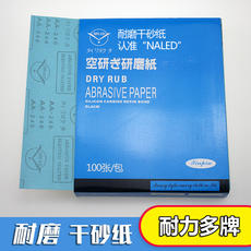 NALED endurance multi-dry sandpaper sandpaper sandpaper sandpaper wall putty polished white dry sand 180 mesh