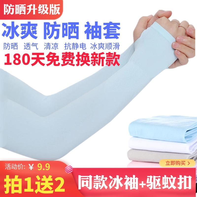 韩国夏季户外防紫外线袖套男运动防晒冰袖女手套半指冰丝护臂套潮