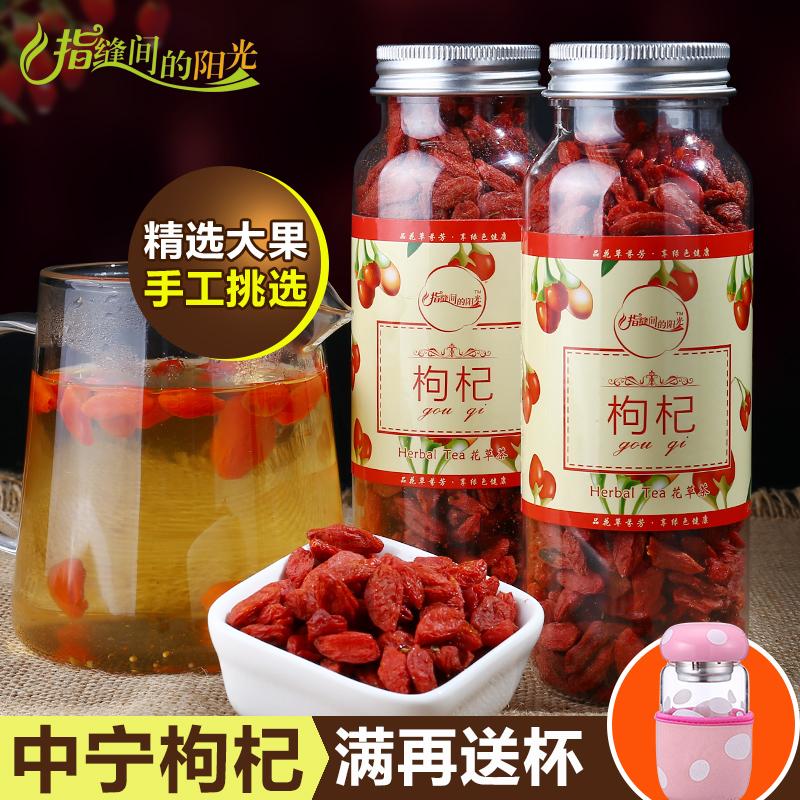 【1瓶装】宁夏枸杞中宁枸杞子罐装泡茶红构杞枸杞大果包邮150克