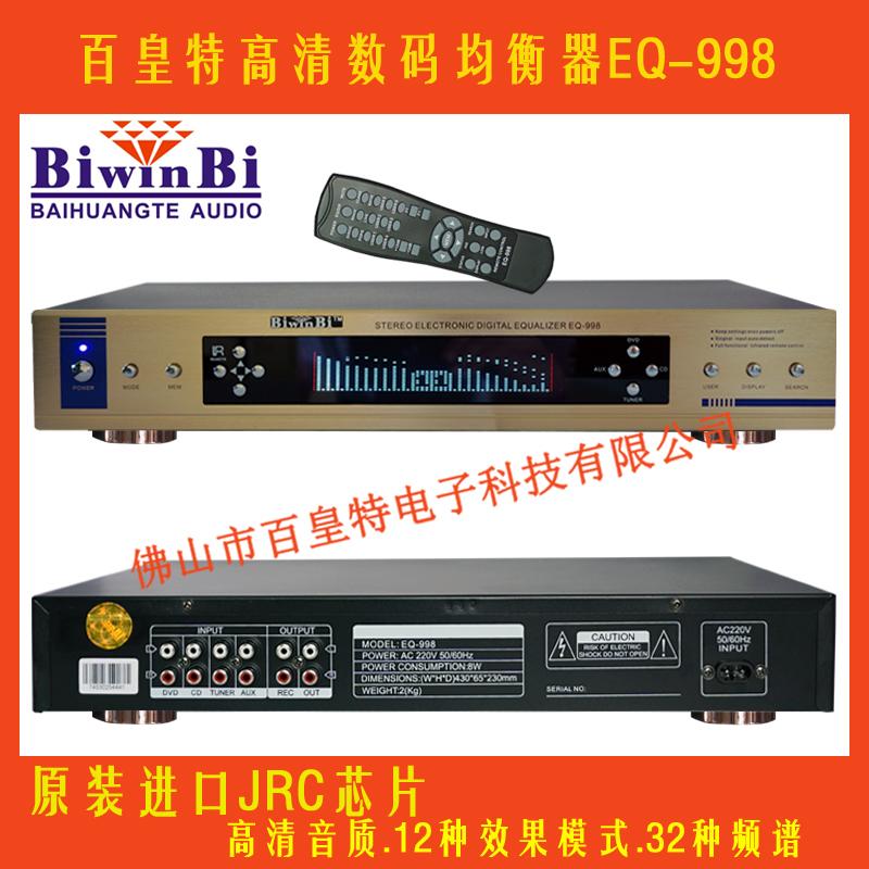 全新高清数码调音前级立体声均衡器EQ-998舞台/家用两用原装正品