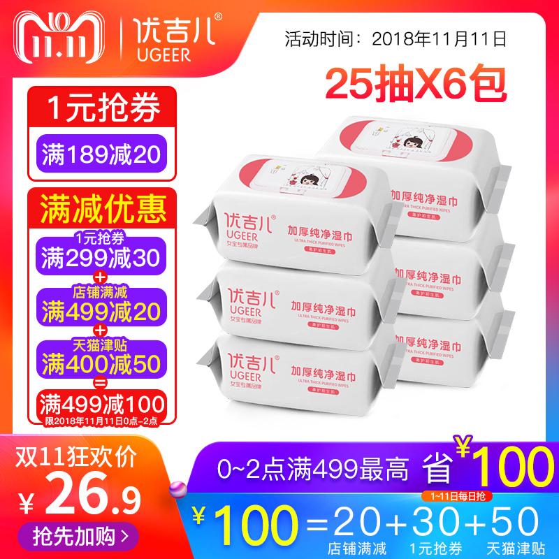 优吉儿加厚80g婴儿湿巾宝宝手口专用湿纸巾便携式随身装小包6连包