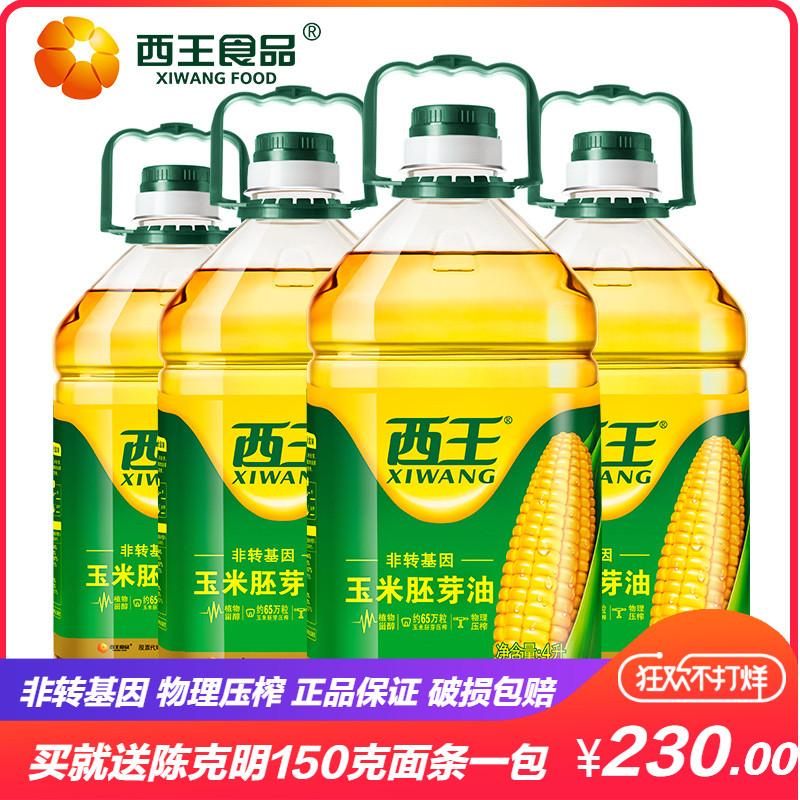 西王玉米油4L*4瓶装非转基因物理压榨玉米胚芽油包邮食用油植物油