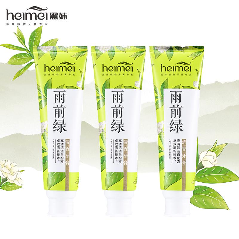 黑妹植物源香系列雨前绿牙膏清新口气舒缓牙龈120g*3