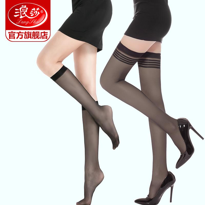 10双浪莎丝袜女 夏季脚尖透明中筒袜 防勾丝过膝长筒袜薄款打底袜